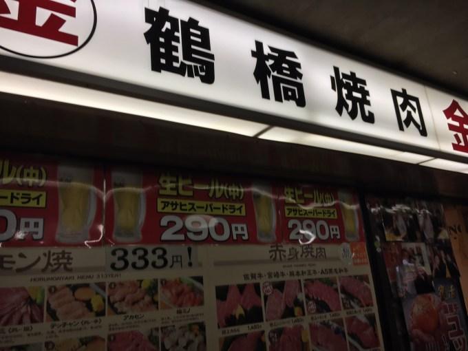 鶴橋 焼肉