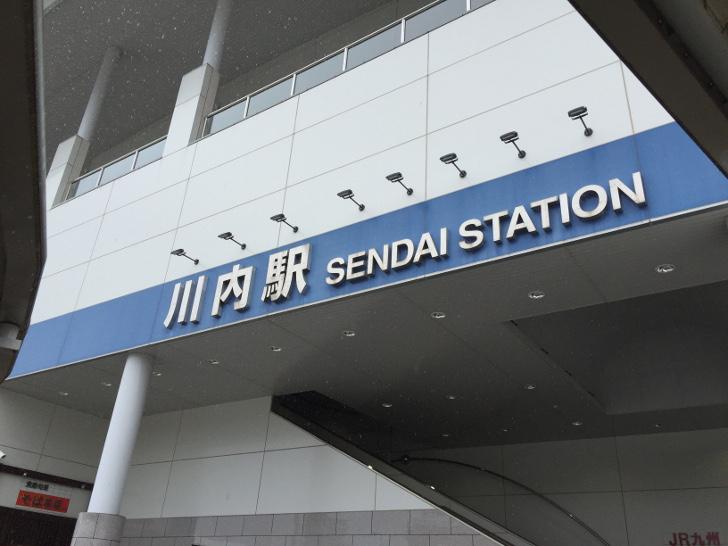 薩摩川内駅
