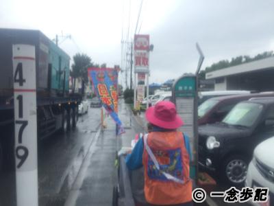 徒歩日本縦断21日目雨