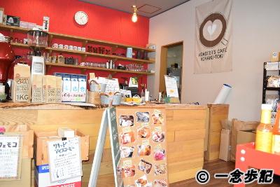 ロースターズカフェ 琥珀の刻(熊本県山鹿市)