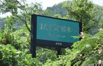 熊本県と福岡県の県境の看板