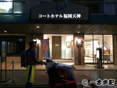 コートホテル福岡天神に到着