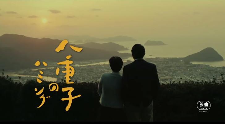 映画:八重子のハミング
