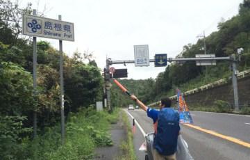 島根県の現在地