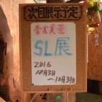 平田屋で定期的に行われている展示会