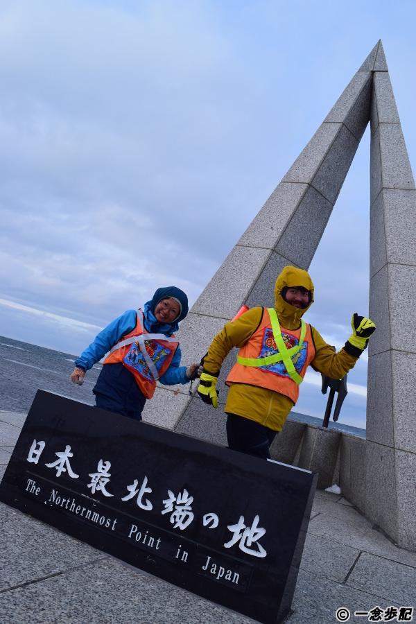 徒歩日本縦断完歩!