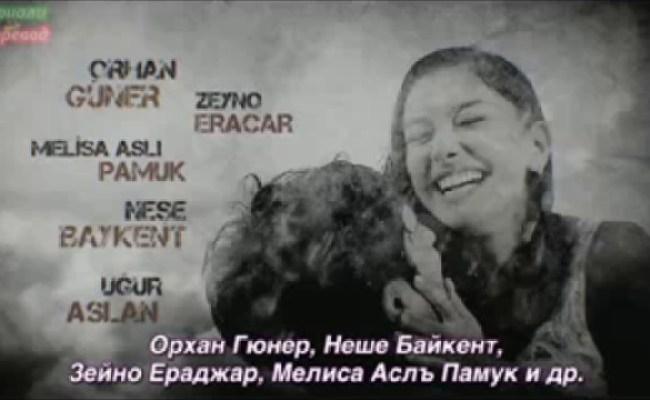 Kara Sevda 66 Bg 1 2 Videoclip Bg