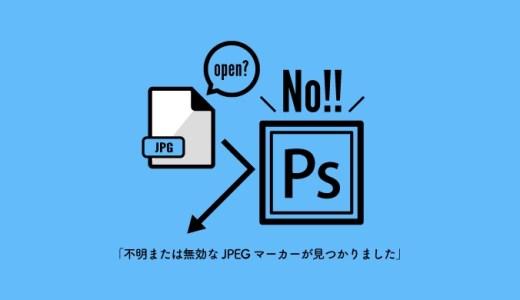 【壊れてる?】Photoshopでjpeg(jpg)ファイルが開けないときにコレを試してみてほしい