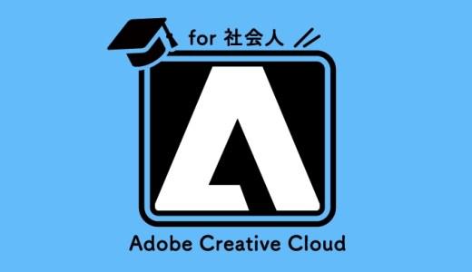 【社会人なら絶対これ!】AdobeCCのアカデミック版を学生以外が買う方法あります!