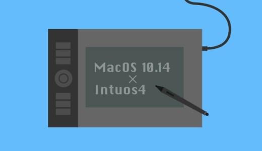 中古で安く買えるPro用ペンタブIntuos4はMacOS10.14(Mojave)で使えるのか?