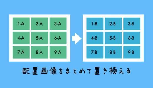 イラレの配置画像を大量差替えするなら一括選択で半自動化するとよい