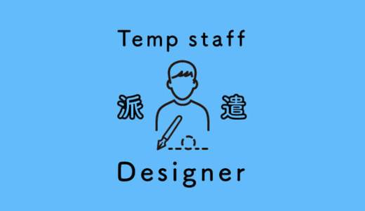 【フリー志望に最適!?】デザインスキルの経験値、一番貯めやすいのは実は派遣社員!?