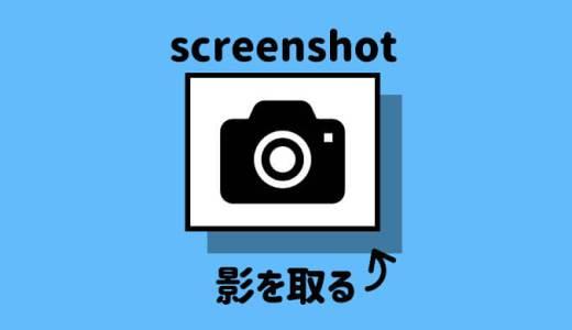 【Mac】スクリーンショットに付いちゃう影をPhotoshopで簡単にトリミングする方法