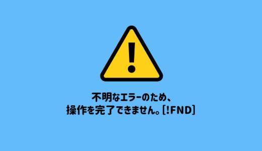 イラレで「不明なエラーのため、操作を完了できません。[!FND]」がでたときにやったこと