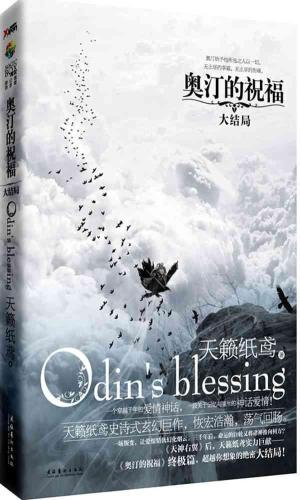 Odin chúc phúc ~ Thiên Lại Chỉ Diên