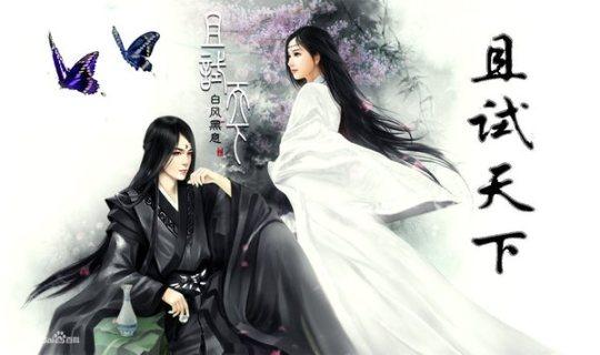 Thả thí thiên hạ ~ Khuynh Linh Nguyệt