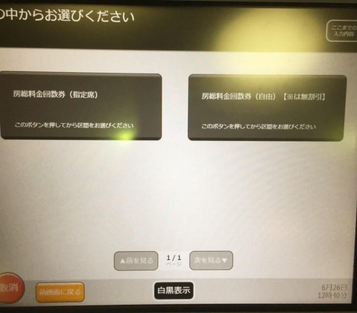 東京駅券売機での購入画面2
