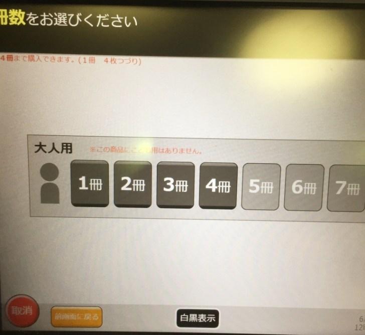 東京駅券売機での購入画面4
