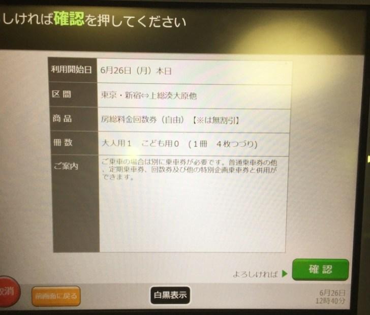東京駅券売機での購入画面5