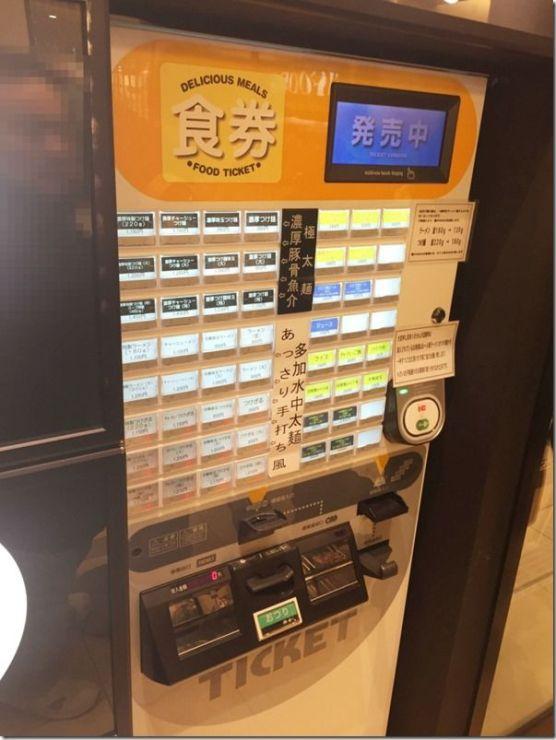 松戸富田麺業の食券機