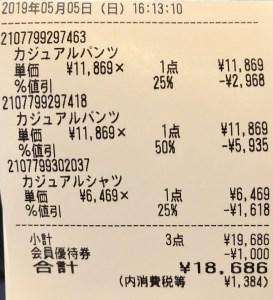 タカキュー(TakaQ)の優待期間レシート