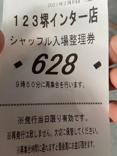 123整理券