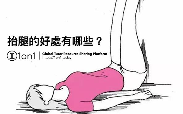【抬腿運動】抬腿除了瘦腿還有哪些好處? - 1on1 全球家教網 BLOG