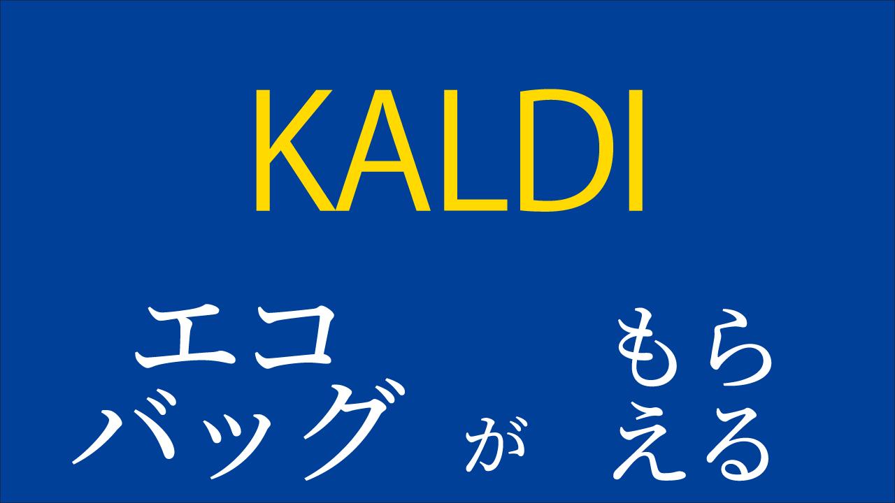 カルディ エコバッグ,カルディコーヒー エコバッグ,kaldi エコバッグ