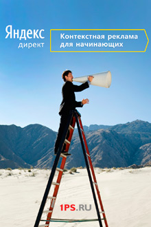 book direct - Обзор книг по интернет-маркетингу