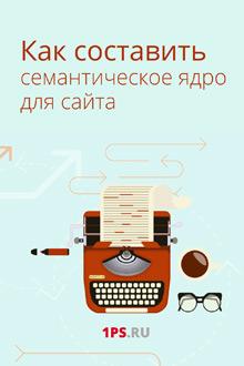 book semantic - Обзор книг по интернет-маркетингу
