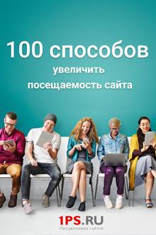 book traffic - Обзор книг по интернет-маркетингу