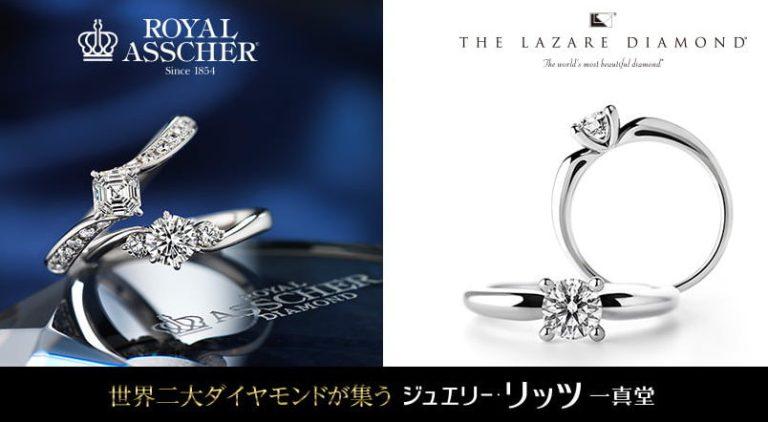 【世界三大ダイヤモンド】ロイヤル・アッシャーとラザールダイヤモンドどっちがいいの?