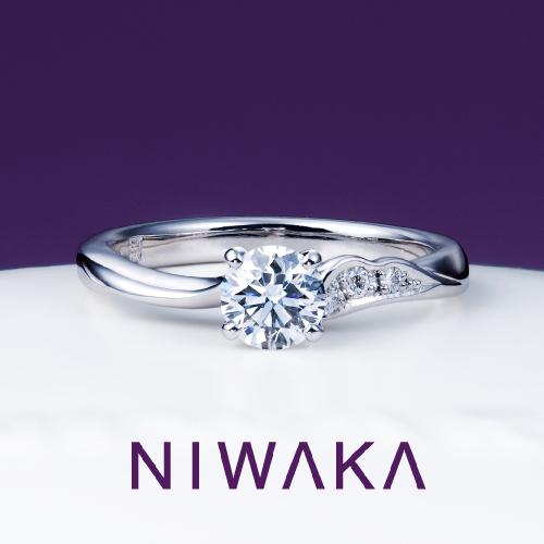 唐花|NIWAKA(ニワカ) 婚約指輪