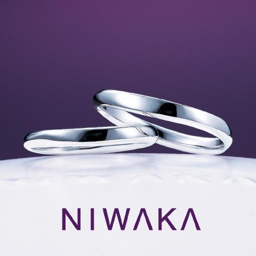 笹舟|NIWAKA 結婚指輪