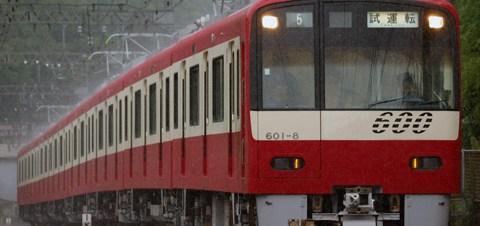 【京急】600形601編成試運転