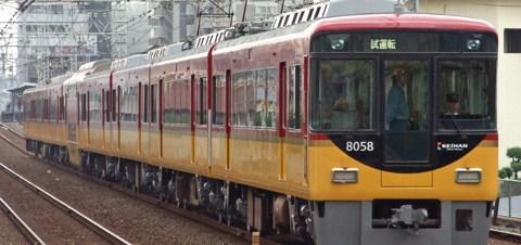 【京阪】8000系新塗装になり試運転