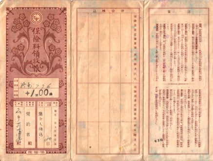 "Hisashi: ""郵便貯金通帳 is a bank note of post-office savings. Soldier's name 嘉手苅蒲真 (Kadekaru) is very rare family name (almost exclusively in Okinawa) and unreadable too rare name. His account has 1 yen."""