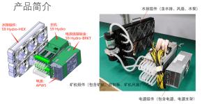 Antminer S9 Hydro Schema