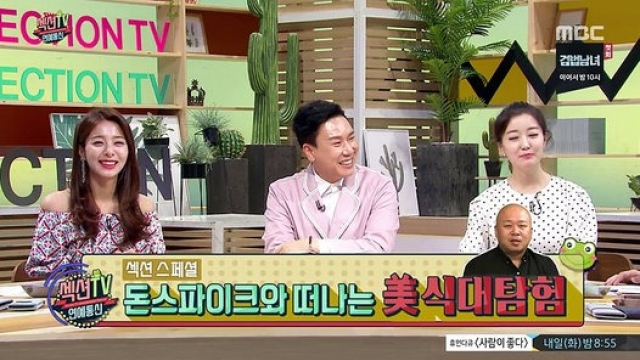 SUB Section TV EP919