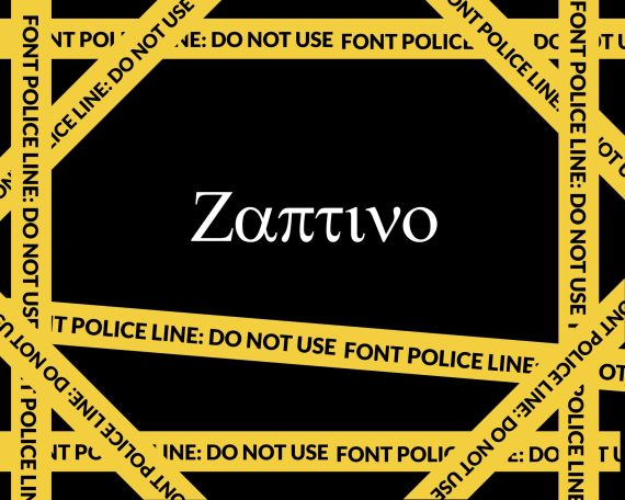 fonts-that-you-should-never-use12