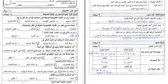 نماذج امتحانات نهائية تكنولوجيا مُجابة وغير مُجابة للصف الخامس