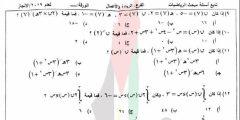 الإجابات النموذجية لامتحان الرياضيات 13/6/2019 – توجيهي الفرع الريادي