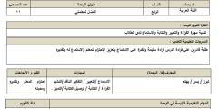 التحضير الجديد لمادة اللغة العربية للصف الرابع كاملاً – الفصل الأول