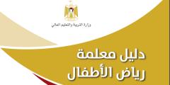 دليل مُعلمة رياض الأطفال حسب المنهاج الفلسطيني