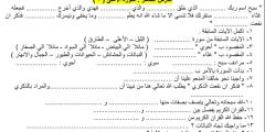 ملف أوراق عمل مادة التربية الإسلامية للصف الرابع