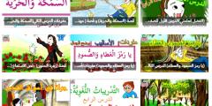 مقاطع الاستماع الصوتية لدروس اللغة العربية للصف الرابع (فيديو + ملف صوت)