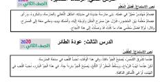 نصوص استماع مادة اللغة العربية للصف الثاني