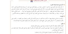الإجابات النموذجية لكتاب اللغة العربية للصف الثالث (الفصل الأول)