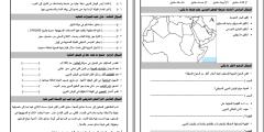 مُراجعة نهائية وامتحانات محلولة في مادة الدراسات الاجتماعية للصف الثامن