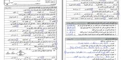 مُراجعة نهائية وامتحانات مُجابة وغير مُجابة في مادة العلوم والحياة للصف التاسع